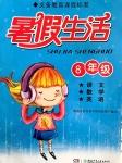 2019年暑假生活八年级语数英湖南少年儿童出版社
