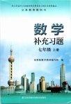 2019年數學補充習題七年級上冊蘇科版江蘇鳳凰科學技術出版社