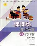 2020年初中英語課課練八年級下冊譯林版