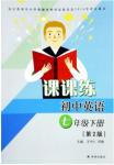 2020年初中英語課課練七年級下冊譯林版