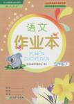 2020年作业本五年级语文下册人教版浙江教育出版社