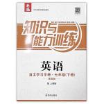 2020年知识与能力训练七年级英语下册上教版提高版