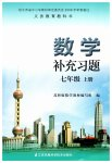 2020年數學補充習題七年級上冊蘇科版江蘇鳳凰科學技術出版社