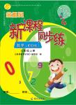 2020年金椰风新课程同步练六年级数学上册人教版