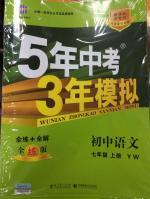 2014年5年中考3年模拟初中语文七年级上册语文版答案