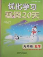 2015年优化学习寒假20天九年级化学沪教版答案