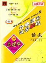 2015各地期末试卷精选八年级上语文北京教育出版社答案