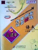2014各地期末试卷精选八年级上语文北京教育出版社答案