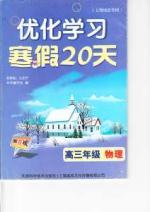 优化学习寒假20天 物理 高三 沪教版天津科学技术出版社寒假作业1答案