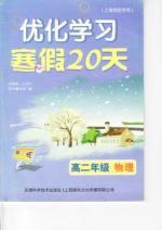 优化学习寒假20天 物理 高二 沪教版天津科学技术出版社寒假作业1答案