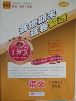 2015年王朝霞各地期末试卷精选八年级语文上册苏教版答案