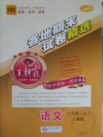 2015年王朝霞各地期末试卷精选八年级语文上册人教版答案
