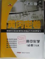 2015年高中雄黄冈密卷高中化学v高中1鲁科版不等式的王后学图片