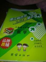 2016年浙江省各地期末试卷精选八年级数学下册答案