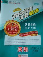 2016年王朝霞各地期末试卷精选七年级英语下册人教版河北专版答案