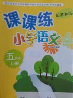 2016年小学语文课课练五年级上册苏教版答案
