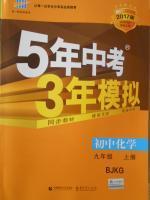 2016年5年中考3年模拟初中化学九年级上册北京课改版答案