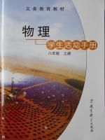 2016年物理学生活动手册八年级上册教科版答案