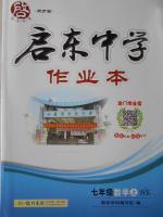 2016年启东中学作业本七年级数学上册沪科版答案