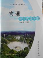 2016年物理学生活动手册九年级上册教科版答案