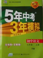 2016年5年中考3年模拟初中语文七年级上册语文版答案