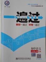 2016年一遍过初中语文七年级上册语文版答案