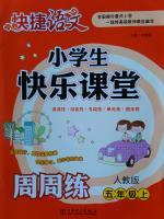 2016年快捷语文小学生快乐课堂周周练五年级上册人教版答案