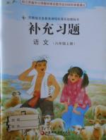 2016年语文补充习题六年级上册苏教版江苏凤凰教育出版社答案