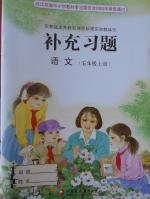 2016年语文补充习题五年级上册苏教版江苏凤凰教育出版社答案