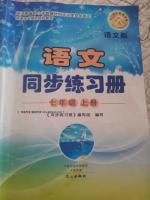 2016年语文同步练习册七年级上册语文版答案