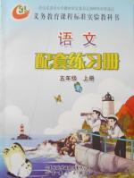 2016年语文配套练习册五年级上册山东教育出版社答案