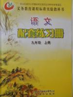 2016年语文配套练习册九年级上册山东教育出版社答案