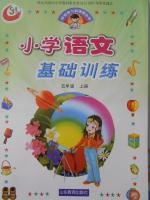 2016年小学语文基础训练五年级上册山东教育出版社答案