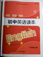 2016年导读诵读阅读初中英语读本九年级上册答案