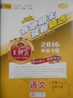 2016年王朝霞各地期末试卷精选八年级语文上册北师大版河南专版答案
