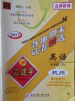 2017年孟建平各地期末试卷精选七年级英语下册人教版杭州专版答案
