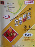 2017年孟建平各地期末试卷精选八年级语文下册人教版杭州专版答案