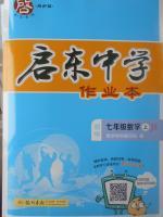 2017年启东中学作业本七年级数学上册江苏版答案