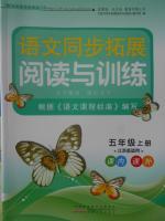 2017年语文同步拓展阅读与训练五年级上册江苏版答案