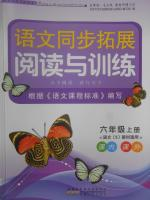 2017年语文同步拓展阅读与训练六年级上册语文S版答案