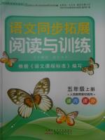2017年语文同步拓展阅读与训练五年级上册人教版答案