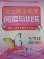 2017年语文同步拓展阅读与训练四年级上册语文S版答案