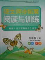 2017年语文同步拓展阅读与训练五年级上册语文S版答案