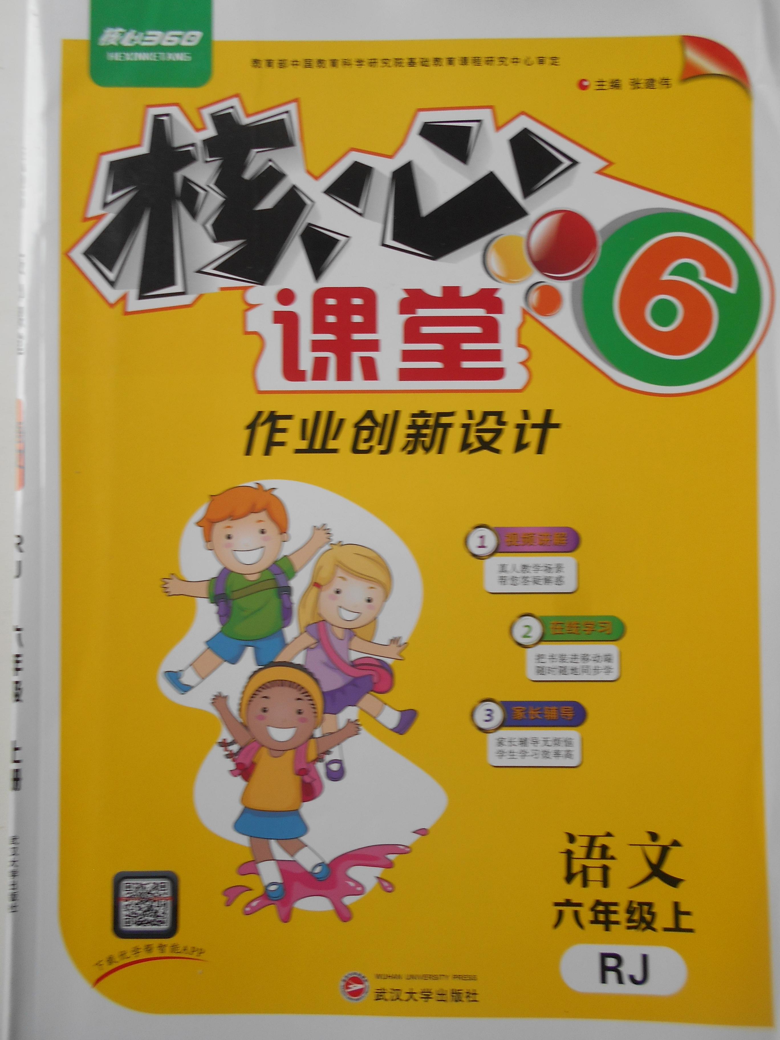 2017年核心课堂作业创新设计六年级语文上册人教版