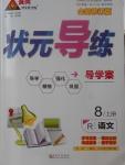 2017年黄冈状元导练导学案八年级语文上册人教版