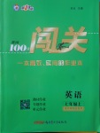 2017年黄冈100分闯关七年级英语上册外研版