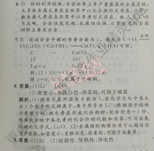 2014年初中同步测控优化设计九年级化学下册人教版 第八单元1