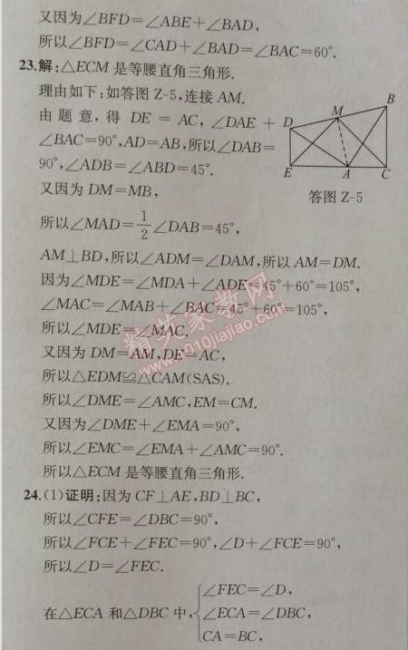 2014年同步导学案课时练八年级数学上册人教版期中检测卷