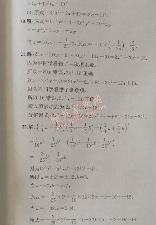 2014年同步导学案课时练八年级数学上册人教版阶段检测卷四