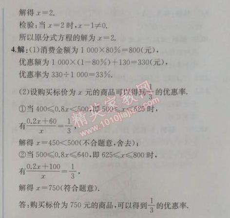 2014年同步导学案课时练八年级数学上册人教版章末归纳整合